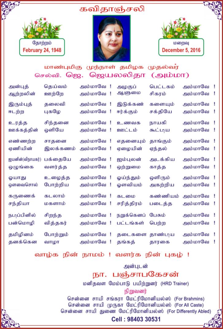 horoscope match tamil matrimony