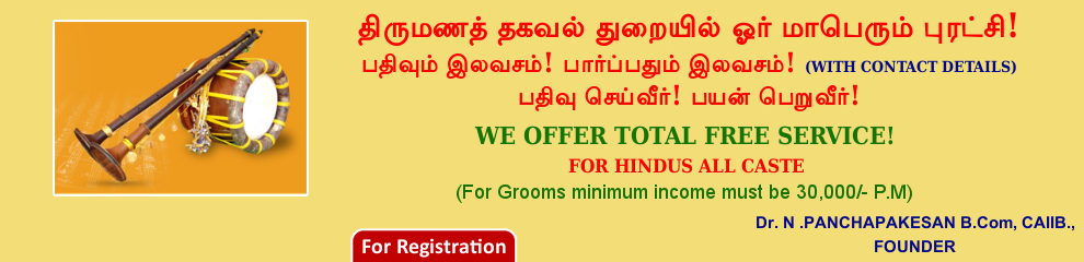 Sai Muruga Matrimonials| Home | Welcome to Sai Muruga Matri